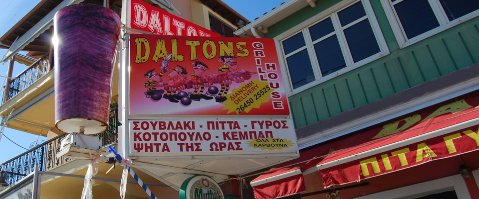 Restorani na Lefkadi -Daltons giros, Lefkada town