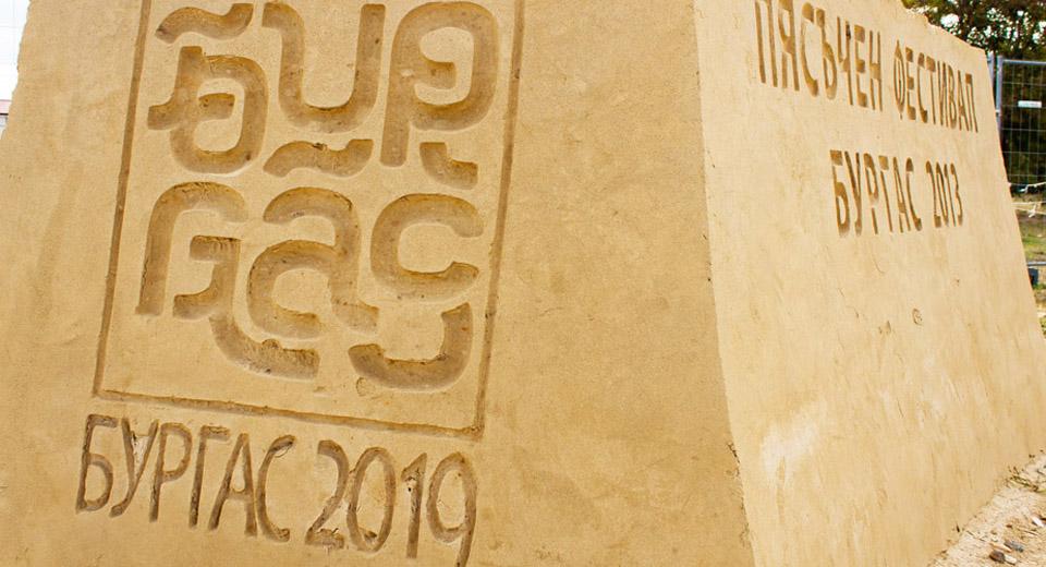 Burgas grad kulture 2019 - Travel&Share